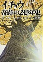 イチョウ 奇跡の2億年史: 生き残った最古の樹木の物語