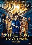 ナイト ミュージアム/エジプト王の秘密[DVD]