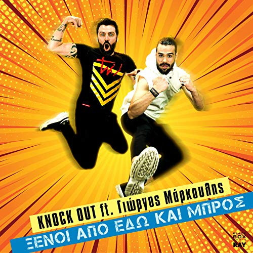 Ksenoi Apo Edo Kai Bros (feat. Giorgos Markoulis) [Club Intro Version]