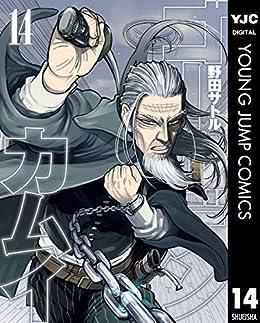 [野田サトル]のゴールデンカムイ 14 (ヤングジャンプコミックスDIGITAL)