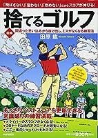 [図解] 捨てるゴルフ 間違った思い込みから抜け出し、ミスがなくなる練習法