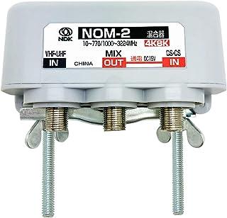 二幸電気工業 アンテナ混合器 (4K 8K BS CS CATV 地デジ) 屋外用 端子間電流通過型 (NOM-2-ST)