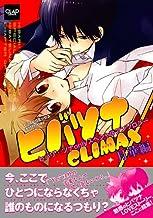 ヒバツナCLIMAX~月華編~ (CLAPコミックス anthology 23)