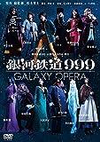 銀河鉄道999 40周年記念作品 舞台「銀河鉄道999」-GALAXY OPERA-[DVD]