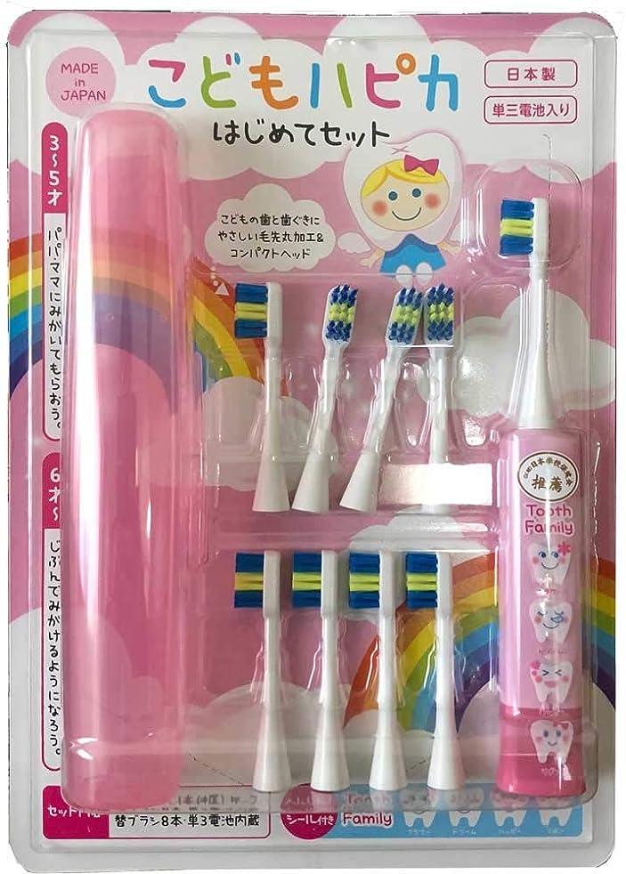 便利さ記念碑的な花婿ミニマム こどもハピカセット ピンク 子供用電動歯ブラシ