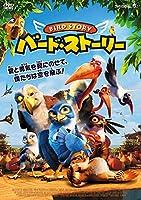 バード・ストーリー [DVD]