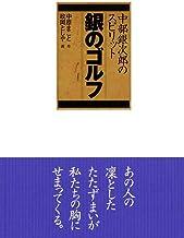 表紙: 中部銀次郎 銀のゴルフ(1) (ゴルフダイジェストコミックス) | 中原まこと