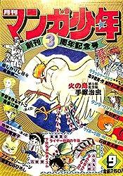 月刊 マンガ少年 1979年 9月号