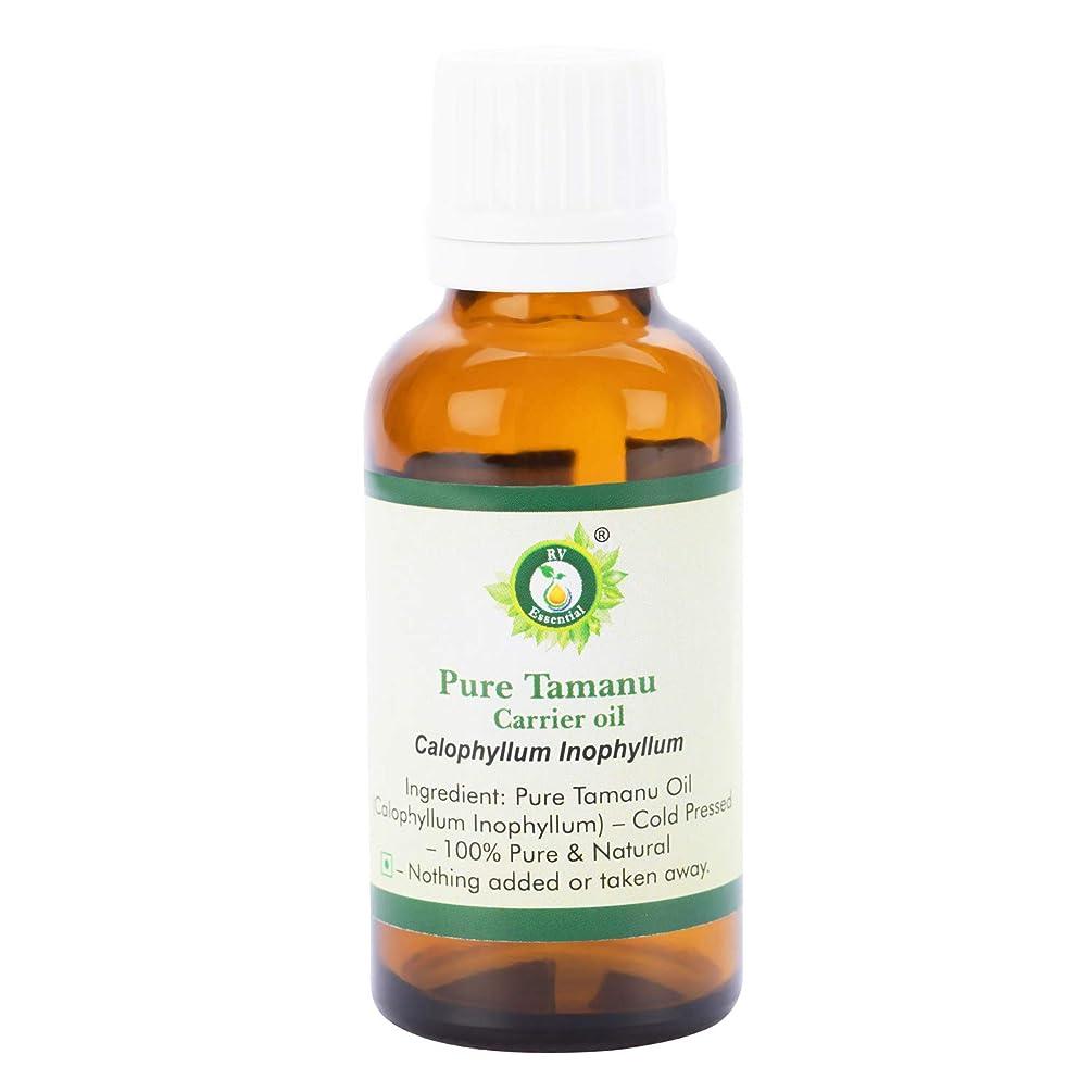 寝てる資金童謡ピュアTamanuキャリアオイル30ml (1.01oz)- Calophyllum Inophyllum (100%ピュア&ナチュラルコールドPressed) Pure Tamanu Carrier Oil