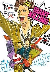 GIANT KILLING (1) (モーニングコミックス) Kindle版 ツジトモ  (著), 綱本将也 (著)
