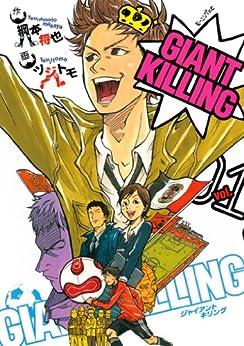 [ツジトモ, 綱本将也]のGIANT KILLING(1) (モーニングコミックス)