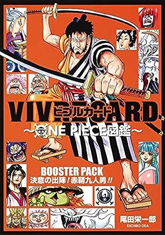 VIVRE CARD~ONE PIECE図鑑~ BOOSTER PACK 決意の出陣! 赤鞘九人男!! (コミックス)
