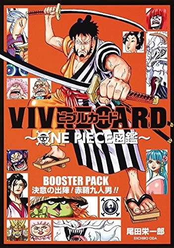 VIVRE CARD~ONE PIECE図鑑~ BOOSTER PACK 決意の出陣! 赤鞘九人男!! _0