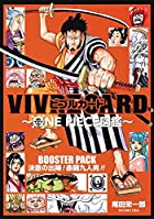 VIVRE CARD~ONE PIECE図鑑~ BOOSTER PACK 決意の出陣! 赤鞘九人男!!