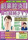 副鼻腔炎・蓄膿症 鼻の経絡さすり