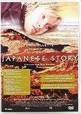 Japanese Story (Import Dvd) (2004) Toni Collette; Matthew Dyktynski; Gotaro Ts