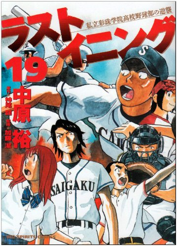 19 Rasutoiningu - Counterattack of private color Pearl Academy High School baseball team (Big Comics) (2008) ISBN: 4091821480 [Japanese Import]