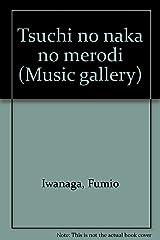 ミュージックギャラリー(12)土の中のメロディ (Music gallery (12)) ハードカバー