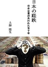 日本の蹉跌: 日本企業の失われた五十年