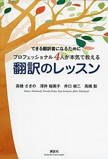 できる翻訳者になるために プロフェッショナル4人が本気で教える 翻訳のレッスン (講談社パワー・イングリッシュ)...