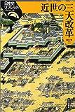 近世の三大改革 (日本史リブレット) - 藤田 覚