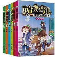 豌豆弯儿侦探故事集(套装全6册)