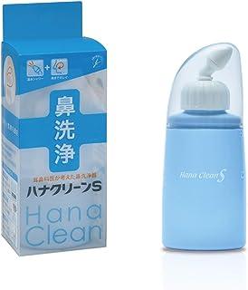 ハナクリーンS ハンディタイプ 鼻洗浄(鼻うがい) 150ml 日本製