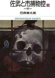 佐武と市捕物控 ビッグコミック版(3) (ビッグコミックス)