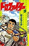 ドロファイター(2) (少年サンデーコミックス)