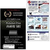 メディアカバーマーケット ThinkPad X250 20CLA03PJP [12.5インチ(1366x768)]機種用 【シリコンキーボードカバー フリーカットタイプ と 強化ガラスと同等の高硬度 9Hフィルム のセット】