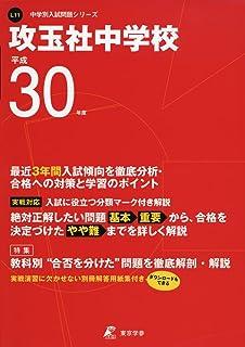 攻玉社中学校 H30年度用 過去3年分収録 (中学別入試問題シリーズL11)