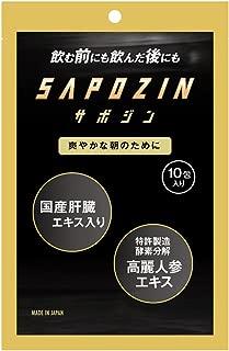 3袋セット サポジン30包入り(10包×3袋)