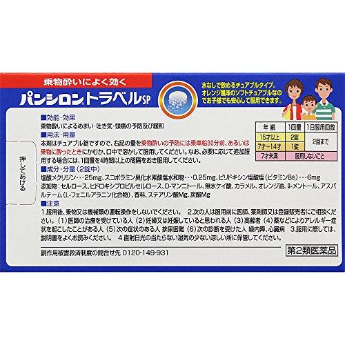 【第2類医薬品】パンシロントラベルSP12錠