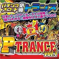 パチンコスロット必勝トランス P-TRANCE vol.1 [P-TRANCE]