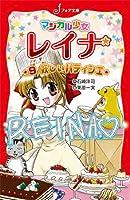マジカル少女レイナ (9) 妖しいパティシエ (フォア文庫)