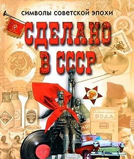 Sdelano v SSSR. Simvoly sovetskoy epohi