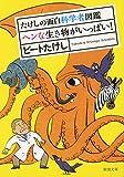 たけしの面白科学者図鑑 ヘンな生き物がいっぱい! (新潮文庫)