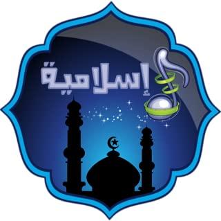 Maher zain, Islamic Ringtones