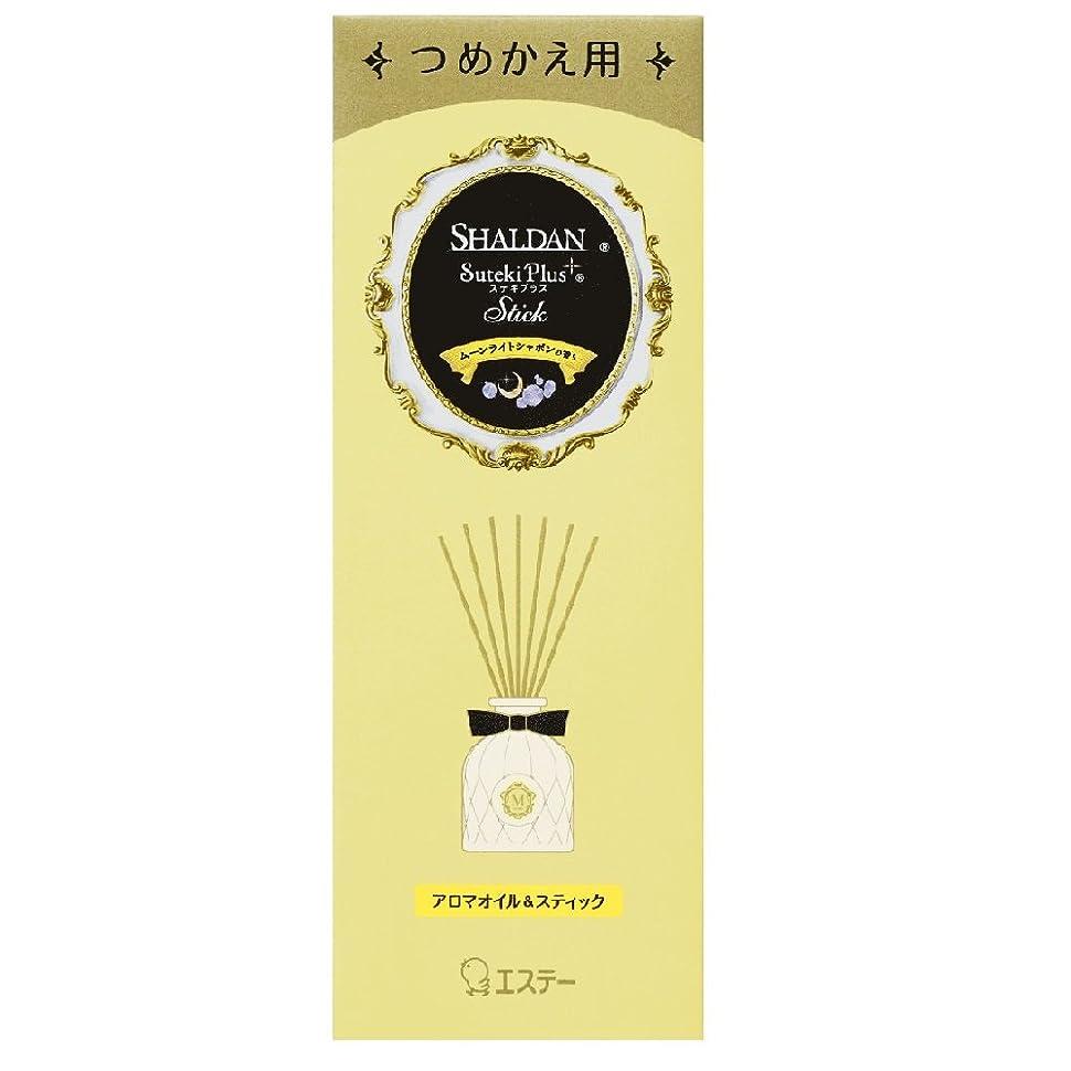 予見するガラスくちばしシャルダン SHALDAN ステキプラス スティック 消臭芳香剤 部屋用 部屋 つめかえ ムーンライトシャボンの香り 45ml