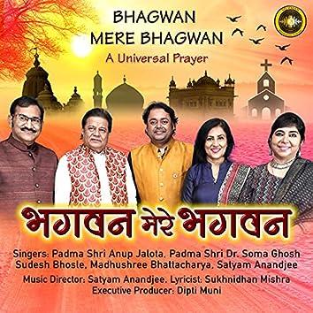 Bhagwan Mere Bhagwan