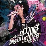 Zhu Ying Tai (Live in Hong Kong/ 2009)