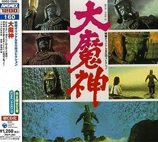 Movie Original BGM Collection