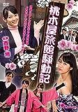 桃木屋旅館騒動記[DVD]