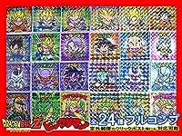 ドラゴンボールマンZ(西日本先行)シール全24種フルコンプ ビックリマンxドラゴンボールDBコラボ ドラゴンボールマンチョコ ブロリー