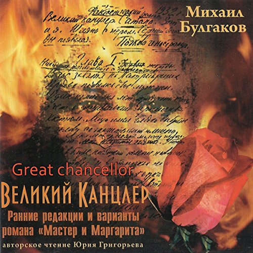 Velikiy kancler                   By:                                                                                                                                 Mikhail Bulgakov                               Narrated by:                                                                                                                                 Yury Grigoriev                      Length: 12 hrs and 55 mins     1 rating     Overall 5.0
