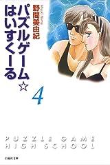 パズルゲーム☆はいすくーる 4 (白泉社文庫) Kindle版