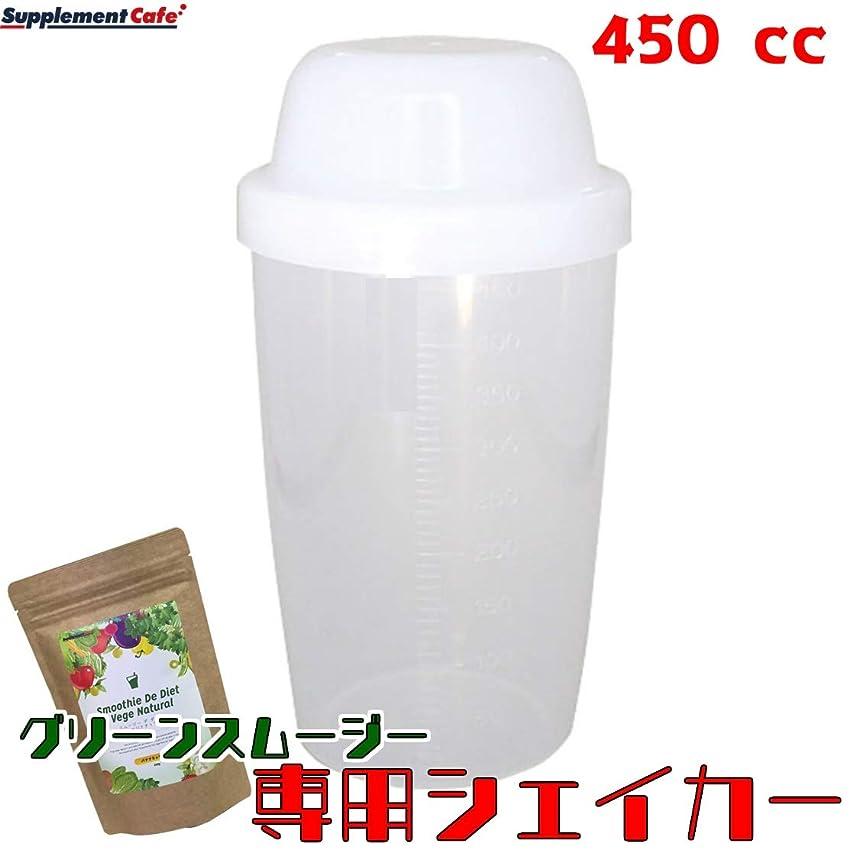 サーカス発症脱走【スムージー用シェイカー 450cc】スムージーデダイエットベジナチュラル