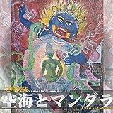 立川武蔵 『空海とマンダラ』-歌のマンダラ7-