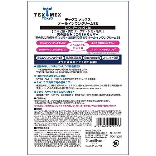 テックスメックス(TEXMEXTOKYO)『オールインワンクリームBB(4901604422013)』