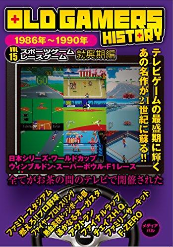 OLD GAMERS HISTORY Vol.15 スポーツゲームレースゲーム勃興期編の画像